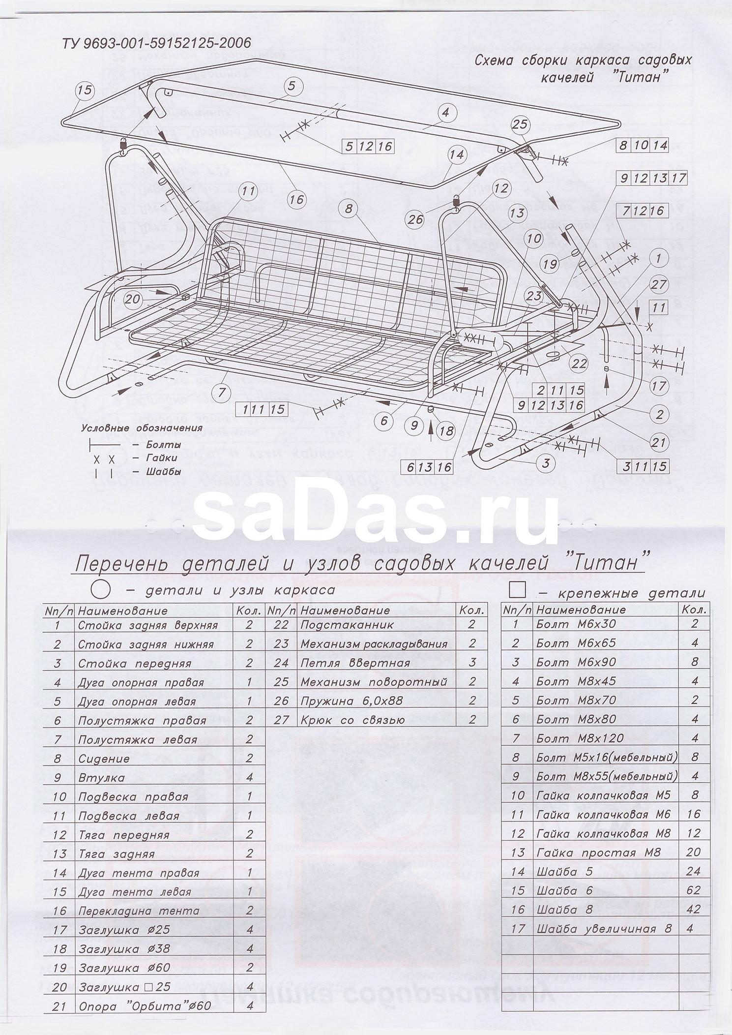Схема сборки садовых качелей комфорт-м